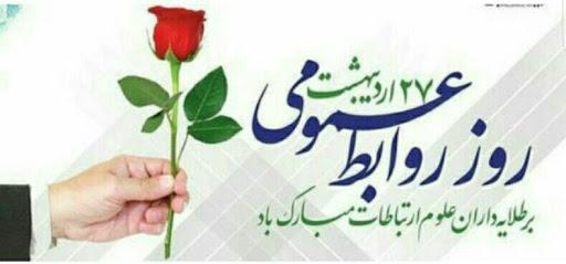 پیام مدیر کل روابط عمومی استانداری خوزستان به مناسبت ۲۷ اردیبهشت ...